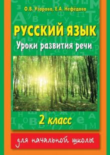 Обложка книги  - Русский язык. Уроки развития речи. 2 класс