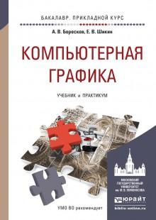 Обложка книги  - Компьютерная графика. Учебник и практикум для прикладного бакалавриата
