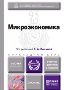 Обложка книги  - Микроэкономика 2-е изд., пер. и доп. Учебник и практикум для прикладного бакалавриата