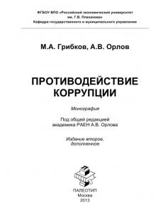 Обложка книги  - Противодействие коррупции. Краткая версия