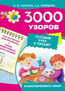 Обложка книги  - 3000 узоров. Готовим руку к письму