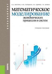 Обложка книги  - Математическое моделирование экономических процессов и систем
