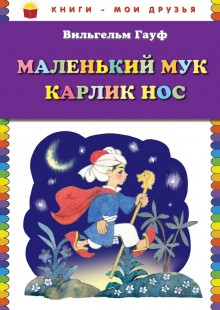 Обложка книги  - Маленький Мук. Карлик Нос (сборник)