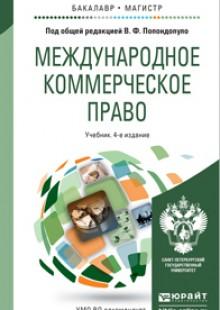Обложка книги  - Международное коммерческое право 4-е изд., пер. и доп. Учебник для бакалавриата и магистратуры