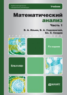 Обложка книги  - Математический анализ ч. 1 4-е изд., пер. и доп. Учебник для бакалавров
