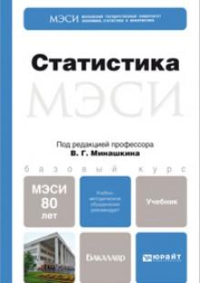 Обложка книги  - Статистика. Учебник для бакалавров