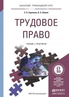 Обложка книги  - Трудовое право. Учебник и практикум для прикладного бакалавриата