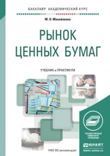 Обложка книги  - Рынок ценных бумаг. Учебник и практикум для академического бакалавриата