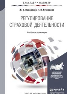 Обложка книги  - Регулирование страховой деятельности. Учебник и практикум для бакалавриата и магистратуры