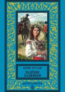 Обложка книги  - Падение Хаджибея. Утро Одессы (сборник)