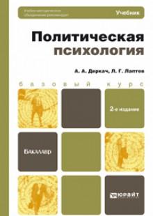 Обложка книги  - Политическая психология 2-е изд., пер. и доп. Учебник для бакалавров