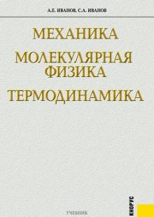 Обложка книги  - Механика. Молекулярная физика и термодинамика