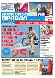Обложка книги  - Комсомольская Правда. Москва 113п-2015
