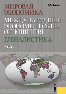 Обложка книги  - Мировая экономика. Международные экономические отношения. Глобалистика