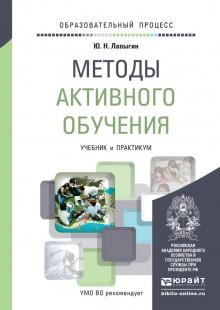 Обложка книги  - Методы активного обучения. Учебник и практикум для вузов