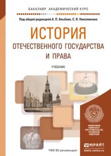 Обложка книги  - История отечественного государства и права. Учебник для академического бакалавриата