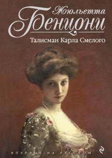 Обложка книги  - Талисман Карла Смелого