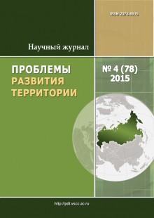Обложка книги  - Проблемы развития территории № 4 (78) 2015