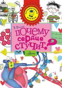 Обложка книги  - Почему сердце стучит?