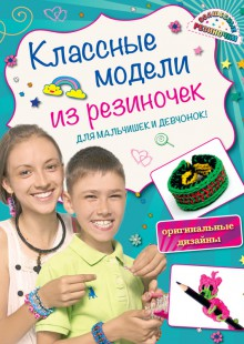 Обложка книги  - Классные модели из резиночек для мальчишек и девчонок
