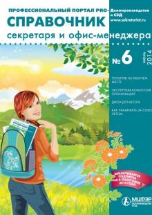 Обложка книги  - Справочник секретаря и офис-менеджера № 6 2014