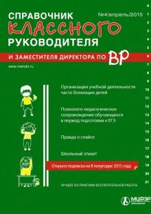 Обложка книги  - Справочник классного руководителя и заместителя директора по ВР № 4 2015