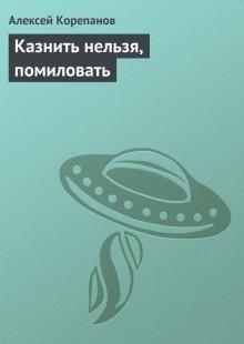 Обложка книги  - Казнить нельзя, помиловать