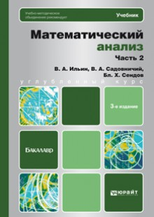 Обложка книги  - Математический анализ ч. 2 3-е изд. Учебник для бакалавров