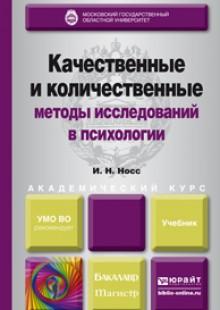 Обложка книги  - Качественные и количественные методы исследований в психологии. Учебник для академического бакалавриата