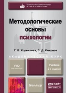 Обложка книги  - Методологические основы психологии 2-е изд., пер. и доп. Учебник для академического бакалавриата