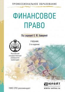 Обложка книги  - Финансовое право 2-е изд., пер. и доп. Учебник для СПО