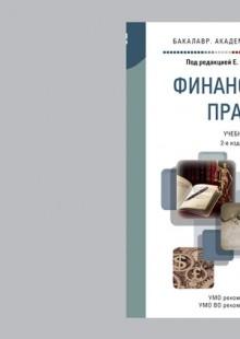 Обложка книги  - Финансовое право 2-е изд., пер. и доп. Учебник для академического бакалавриата