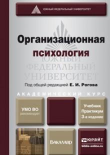 Обложка книги  - Организационная психология 3-е изд., пер. и доп. Учебник и практикум для академического бакалавриата