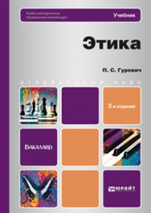 Обложка книги  - Этика 2-е изд., пер. и доп. Учебник для бакалавров