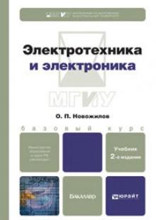 Обложка книги  - Электротехника и электроника 2-е изд., испр. и доп. Учебник для бакалавров