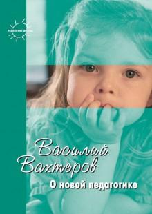 Обложка книги  - О новой педагогике. Избранное