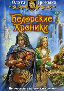 Обложка книги  - Белорские хроники