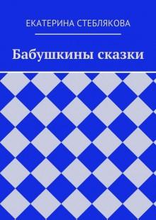 Обложка книги  - Бабушкины сказки