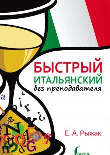 Обложка книги  - Быстрый итальянский без преподавателя