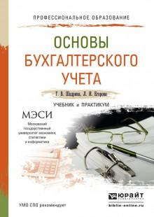 Обложка книги  - Основы бухгалтерского учета. Учебник и практикум для СПО