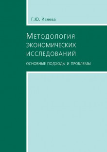 Обложка книги  - Методология экономических исследований. Основные подходы и проблемы