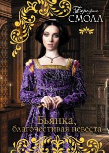 Обложка книги  - Бьянка, благочестивая невеста