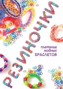 Обложка книги  - Резиночки: плетение модных браслетов