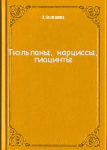 Обложка книги  - Тюльпаны, нарциссы, гиацинты
