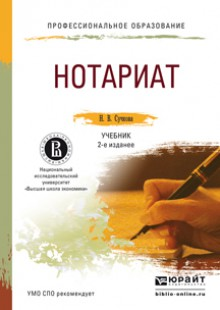 Обложка книги  - Нотариат 2-е изд., пер. и доп. Учебник для СПО