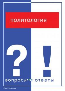 Обложка книги  - Политология. Вопросы и ответы