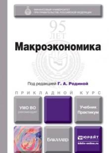 Обложка книги  - Макроэкономика. Учебник и практикум для прикладного бакалавриата