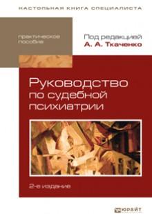 Обложка книги  - Руководство по судебной психиатрии 2-е изд., пер. и доп. Практическое пособие