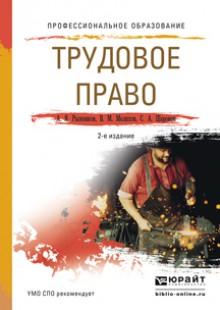 Обложка книги  - Трудовое право 2-е изд., пер. и доп. Учебное пособие для СПО