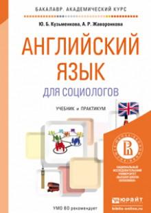 Обложка книги  - Английский язык для социологов. Учебник и практикум для академического бакалавриата